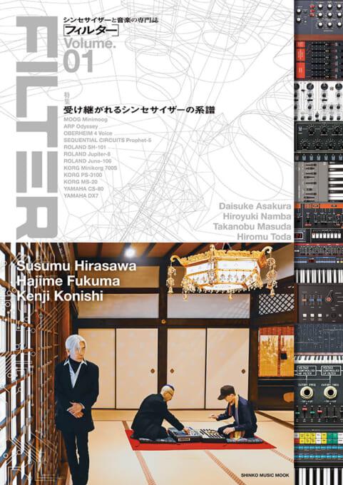 FILTER Volume.01<シンコー・ミュージック・ムック>