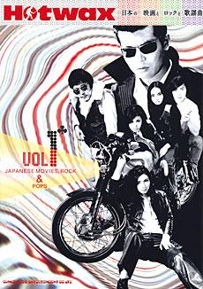Hotwax 日本の映画とロックと歌謡曲 Vol.1
