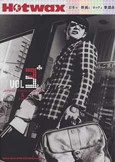 Hotwax 日本の映画とロックと歌謡曲 Vol.3