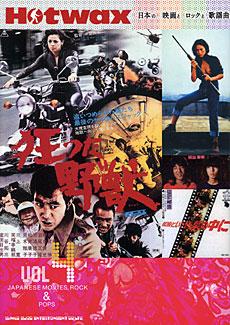 Hotwax 日本の映画とロックと歌謡曲 Vol.4