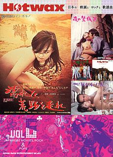 Hotwax 日本の映画とロックと歌謡曲 Vol.6