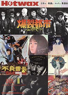 Hotwax 日本の映画とロックと歌謡曲 Vol.7