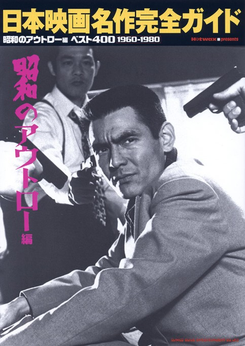 日本映画名作完全ガイド~昭和のアウトロー編~ベスト400[1960-1980]