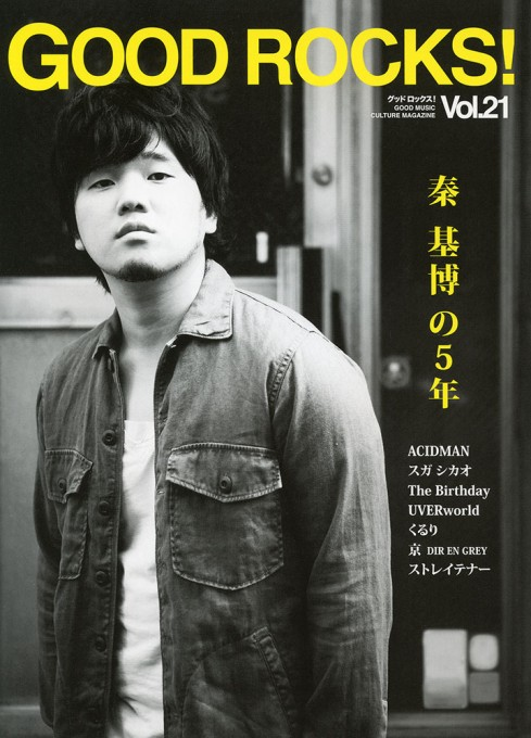 GOOD ROCKS! Vol.21