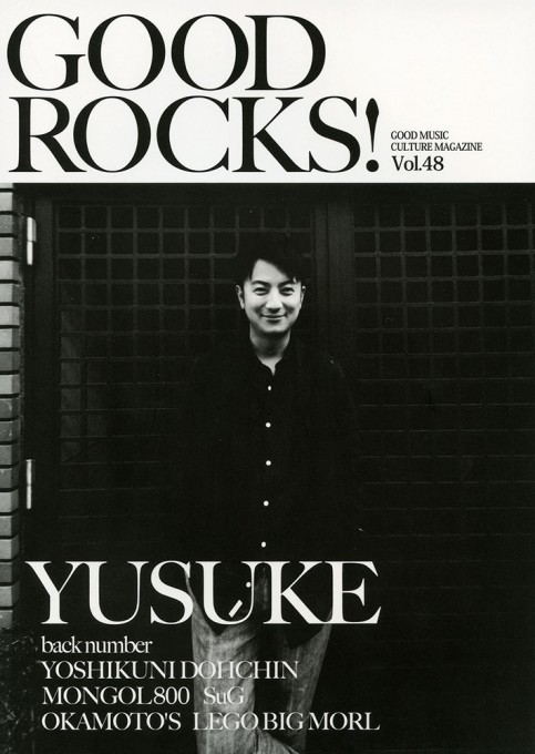 GOOD ROCKS! Vol.48