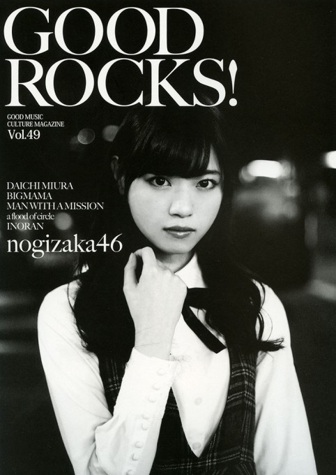 GOOD ROCKS! Vol.49