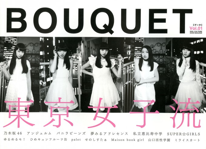 BOUQUET Vol.01