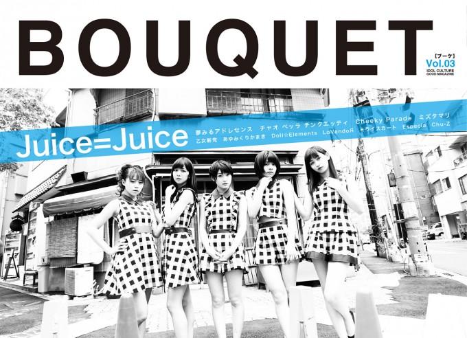 BOUQUET Vol.03
