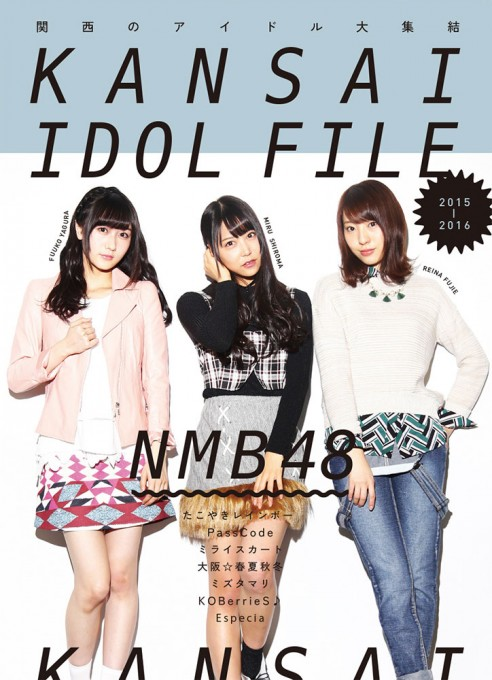 KANSAI IDOL FILE 2015-2016