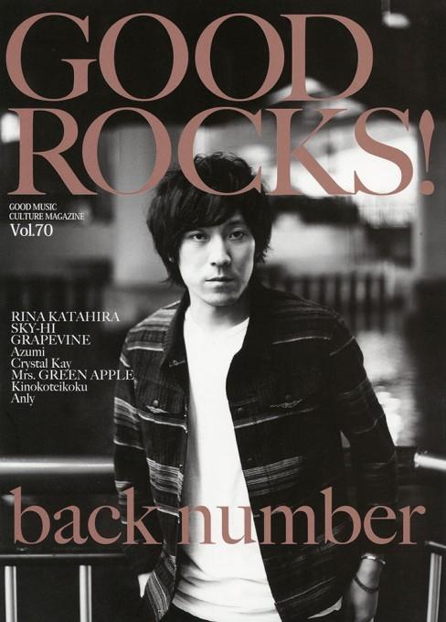 GOOD ROCKS! Vol.70