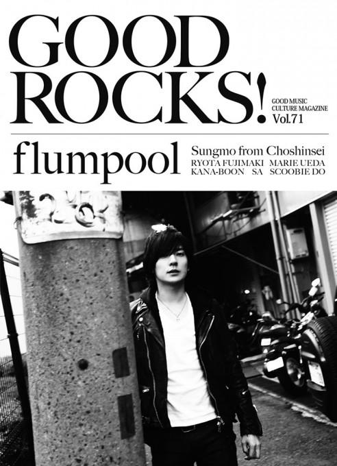 GOOD ROCKS! Vol.71