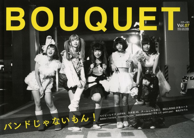 BOUQUET Vol.07