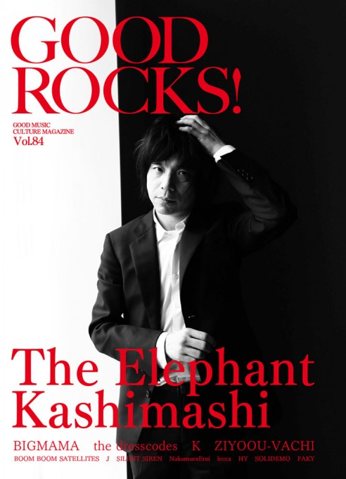 GOOD ROCKS! Vol.84