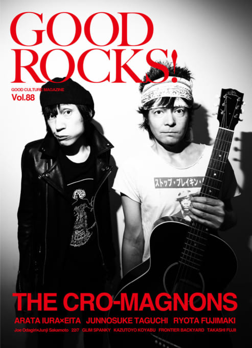 GOOD ROCKS! Vol.88
