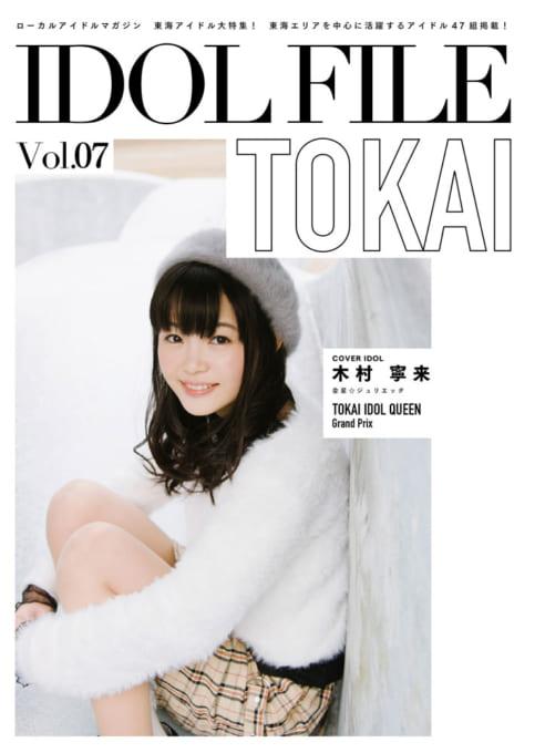 IDOL FILE Vol.07