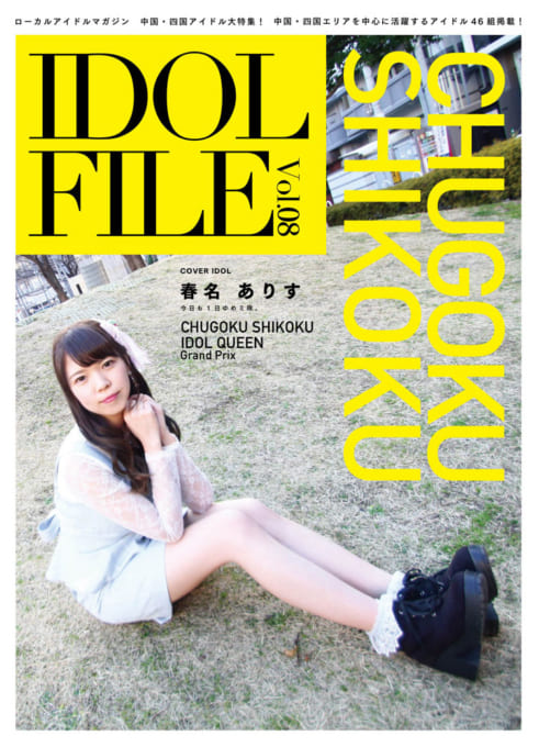 IDOL FILE Vol.08