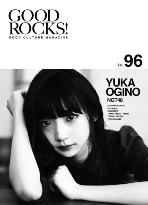 GOOD ROCKS! Vol.96