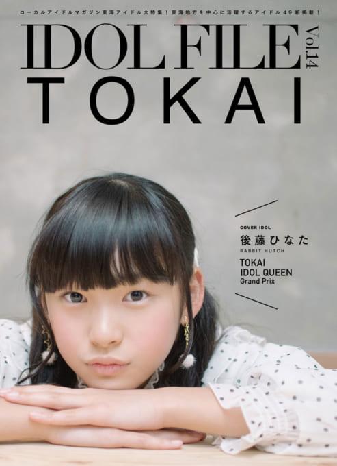 IDOL FILE Vol.14 TOKAI
