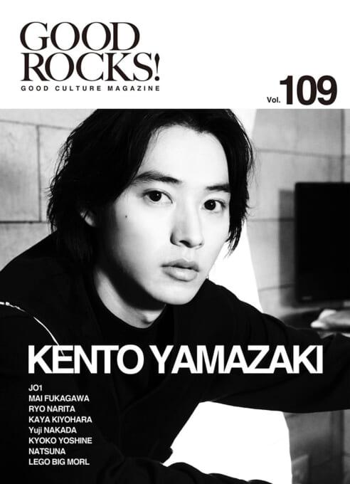 GOOD ROCKS! Vol.109
