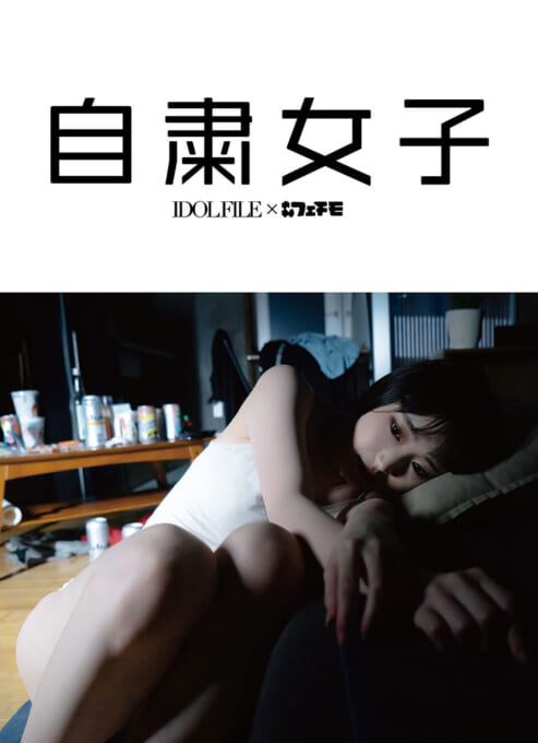 自粛女子 IDOL FILE × フェチモ