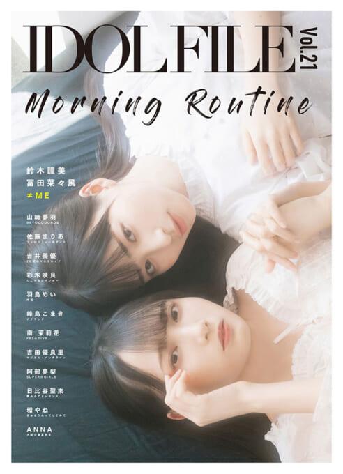 IDOL FILE Vol.21 Morning Routine