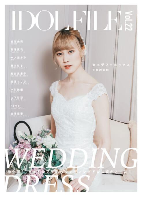 IDOL FILE Vol.22 WEDDING DRESS