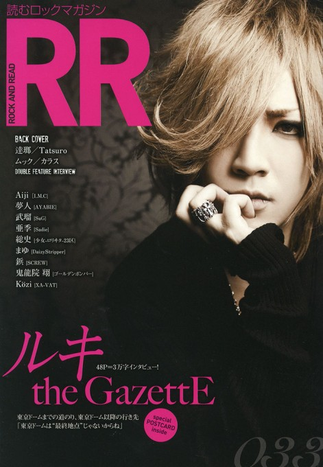 ROCK AND READ 033