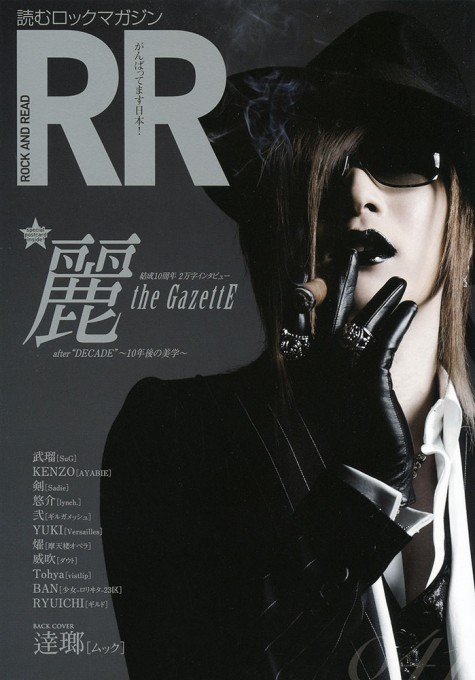 ROCK AND READ 041