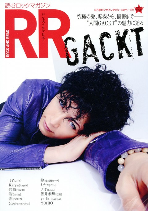 ROCK AND READ 044