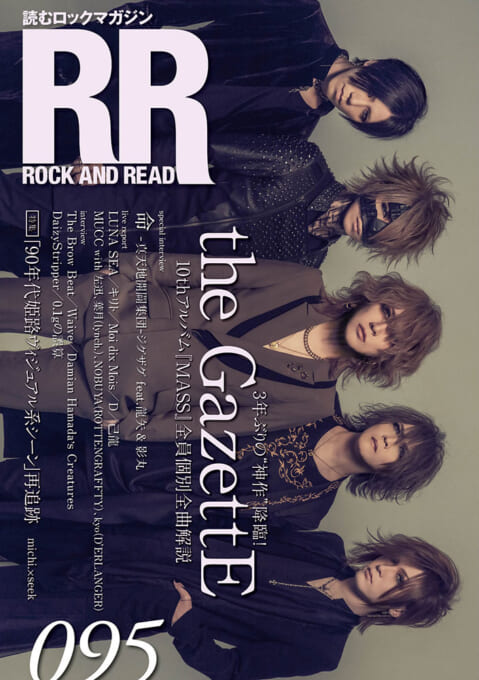 ROCK AND READ 095