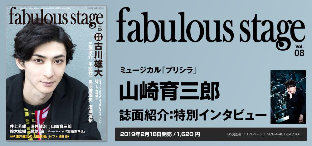 fabulous stage vol.08:山崎育三郎 インタビュー