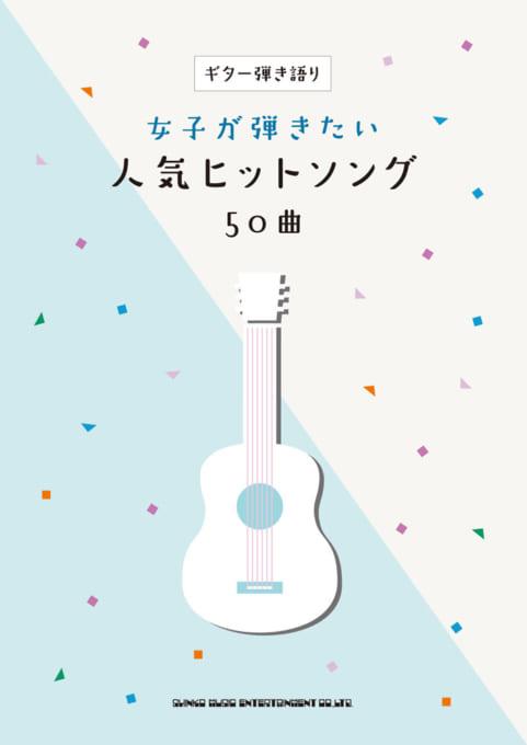 女子が弾きたい人気ヒットソング50曲