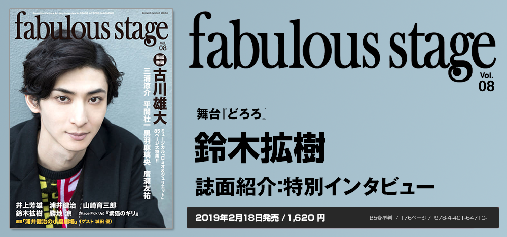 fabulous stage vol.08:鈴木拡樹 インタビュー