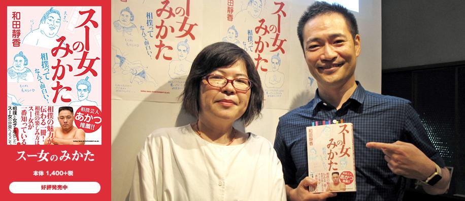 「スー女のみかた 相撲ってなんて面白い!」刊行記念 和田靜香さん×星野智幸さんトークイベント・レポート