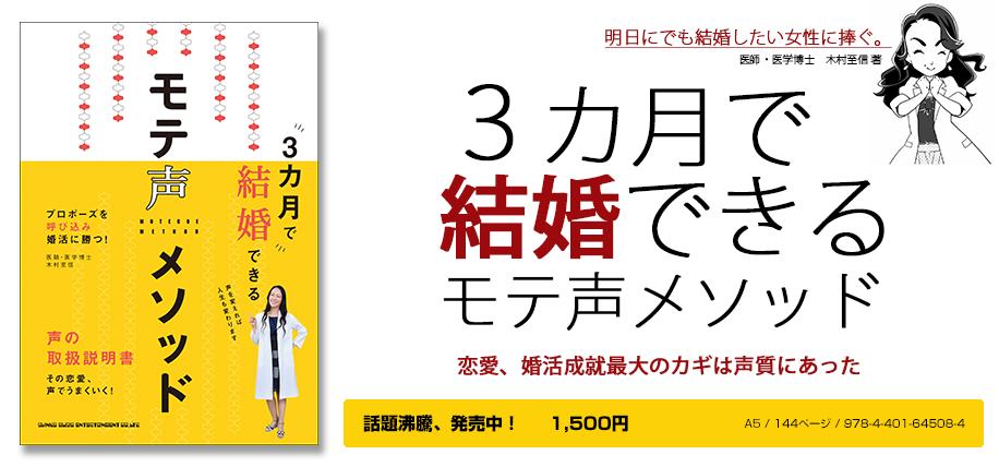 書籍「3カ月で結婚できる モテ声メソッド」