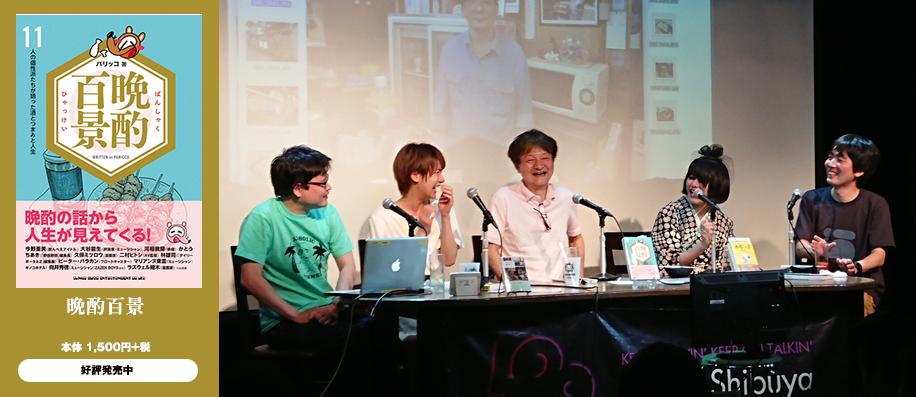『酒の穴』『晩酌百景』『酒場っ子』発売記念大宴会「めばえ」@LOFT9 Shibuyaイベント・レポート