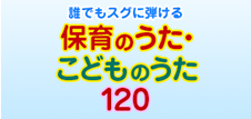 保育のうた・こどものうた120