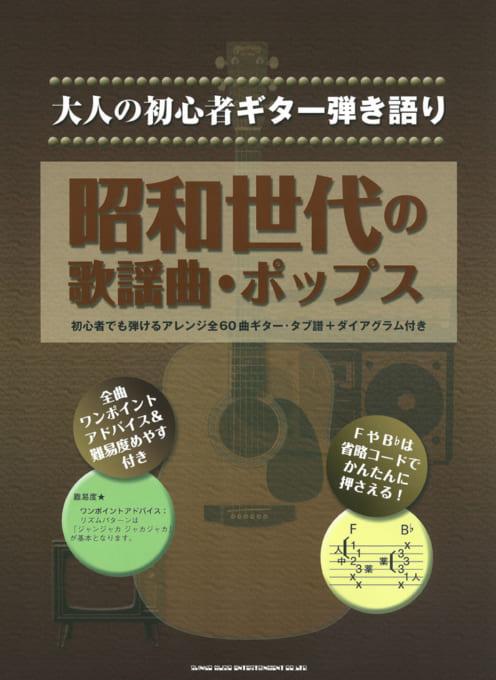 昭和世代の歌謡曲・ポップス