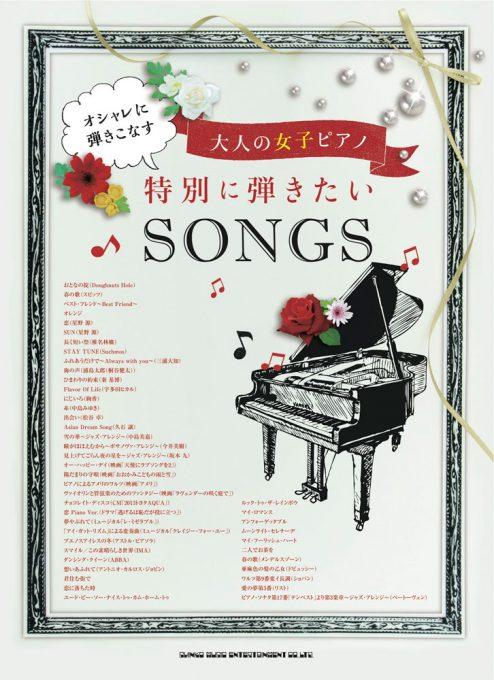 特別に弾きたいSONGS