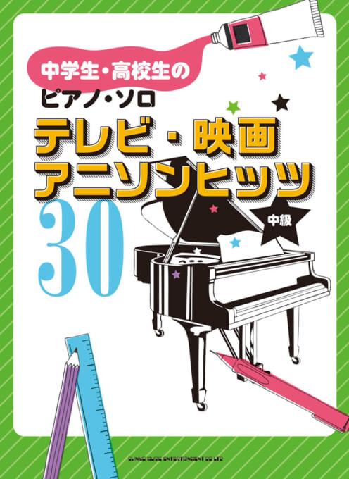 テレビ・映画・アニソンヒッツ30