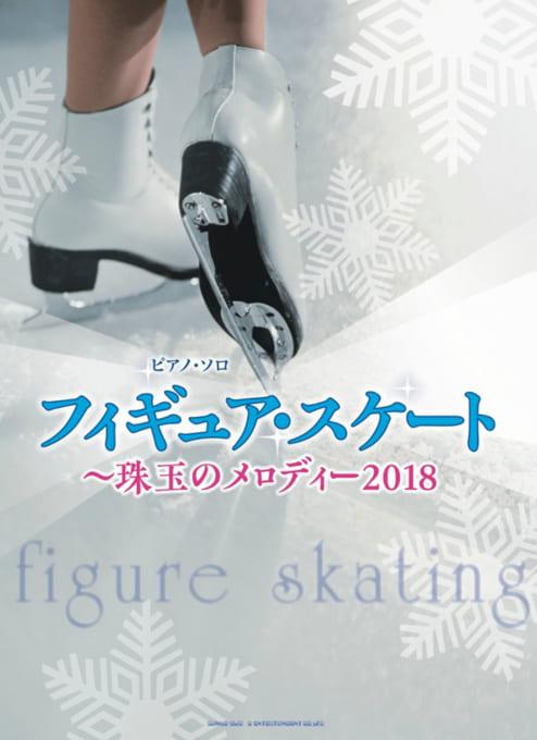 フィギュア・スケート~珠玉のメロディー 2018