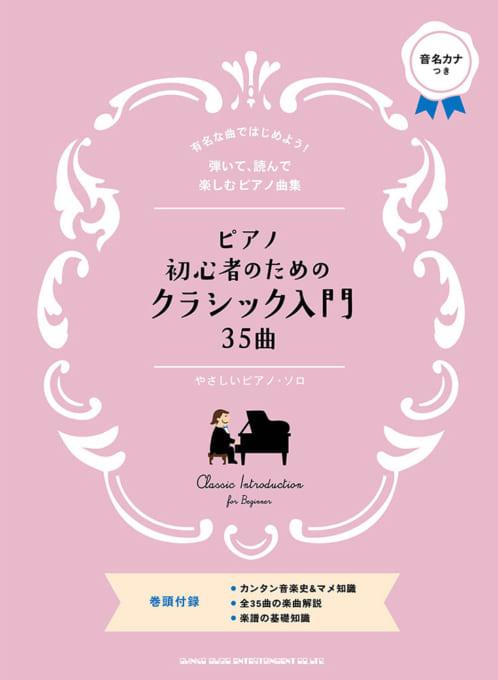 ピアノ初心者のためのクラシック入門35曲[やさしいピアノ]