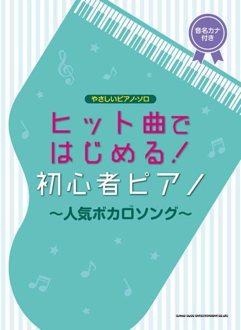 ヒット曲ではじめる!初心者ピアノ~人気ボカロソング~