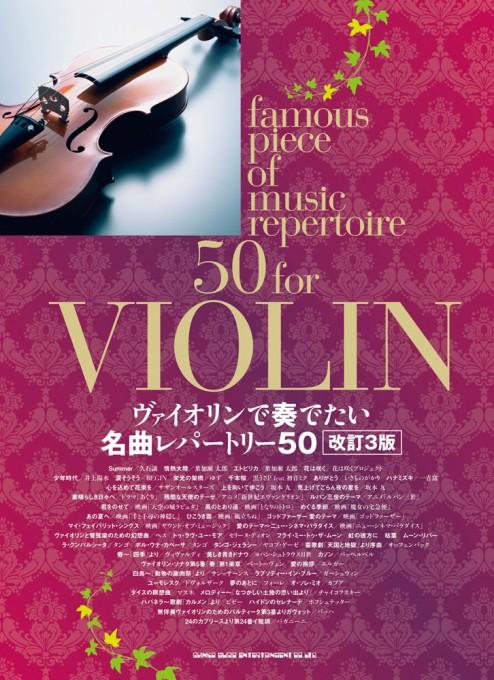 ヴァイオリンで奏でたい名曲レパートリー50[改訂3版]