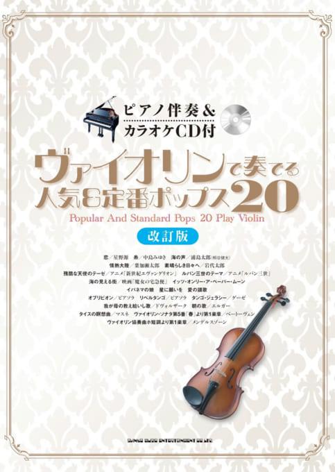 ヴァイオリンで奏でる 人気&定番ポップス20[改訂版](ピアノ伴奏&カラオケCD付)