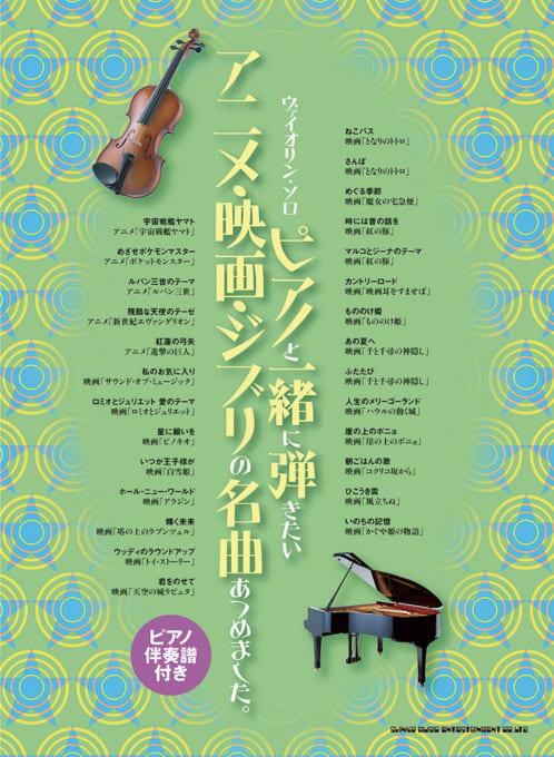 ピアノと一緒に弾きたいアニメ・映画・ジブリの名曲あつめました。[ピアノ伴奏譜付き]