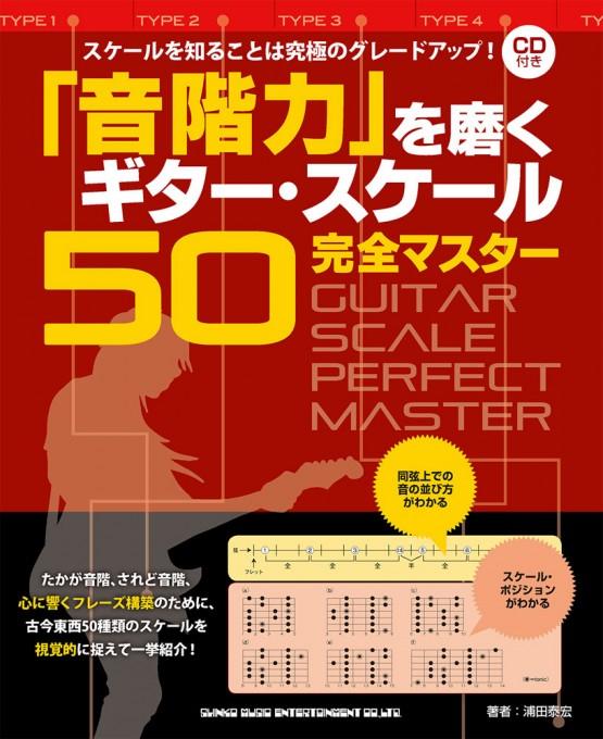 「音階力」を磨くギター・スケール50 完全マスター(CD付)