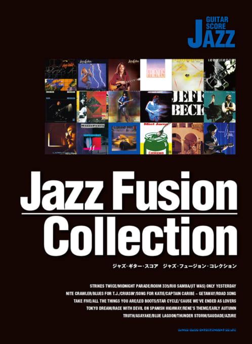 ジャズ・フュージョン・コレクション