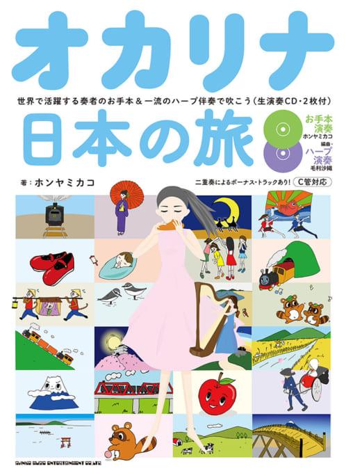 オカリナ日本の旅-世界で活躍する奏者のお手本&一流のハープ伴奏で吹こう(生演奏CD・2枚付)
