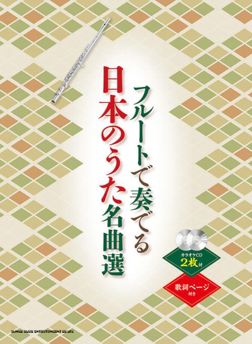 フルートで奏でる 日本のうた名曲選(カラオケCD2枚付)